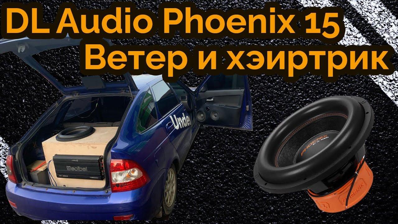 Сабвуфер ломает Lada Priora. Волосы девушки развеваются (хейртрик) от DL Audio Phoenix 15.