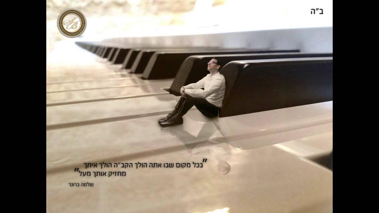 שלמה ברונר- הקב''ה הולך איתך בכל מקום