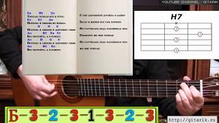 Дворовая песня - Тополя (Разбор и кавер на гитаре)