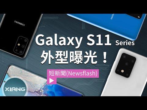 Samsung Galaxy S11e / S11 / S11+ 曝光!120Hz刷新率、五鏡頭、1億畫素相機、10倍無損變焦、Exynos 990、高通S865 | 短新聞【小翔 XIANG】