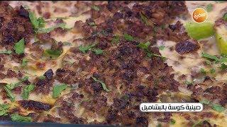طريقة تحضير صينية كوسة بالبشاميل | زينب مصطفى