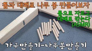 [목공-가구만들기]나무봉만들기-ASMR(DIY가구-Wo…