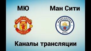 Ман Юнайтед - Ман Сити - Где смотреть 10.12.17, по какому каналу трансляция матча