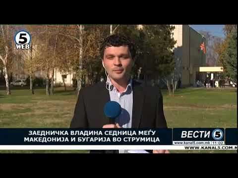Заедничка владина седница меѓу Македонија и Бугарија во Струмица