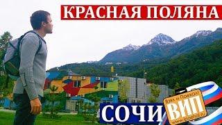 Горный Сочи - Роза Хутор и Красная Поляна. Экскурсия по горнолыжному курорту, цены, жилье, транспорт