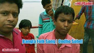 Bangla Folk Song   Sobar ekjon moner manush praner manush thake   Ondho Sohel