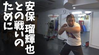安保瑠輝也との試合に向けてガチ練習中