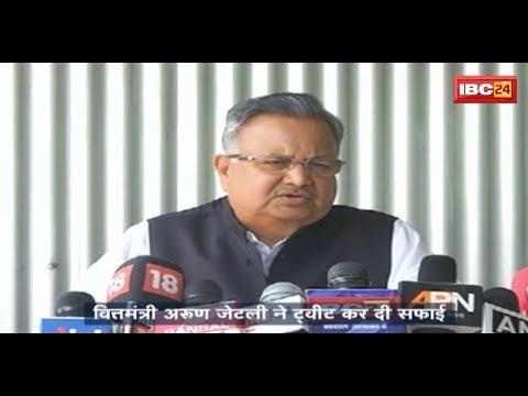 ATM Cash Crisis: Dr raman Singh Statement || Arun Jaitley ने भी दी सफाई