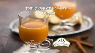 Бон Апети - Топъл сок от моркови и ябълки