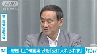 韓国の提案を拒否 菅長官「全く受け入れられない」(19/06/20)