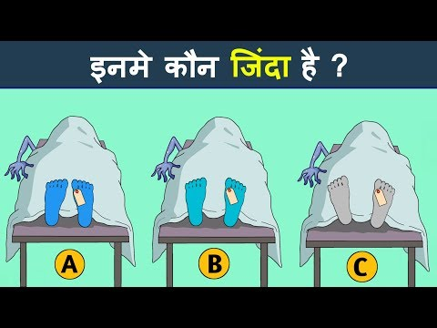 8 Majedar Aur Jasoosi Paheliyan | kaun Zinda Hai | Riddles In Hindi | S Logical