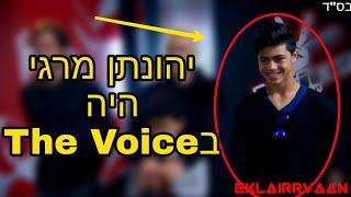 יהונתן מרגי היה לפני שנתיים בThe Voice!