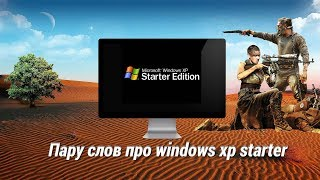Пару слов про windows xp starter