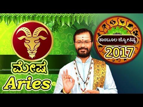 Aries ಮೇಷ | Astrology | Horoscope for 2017 | Ravi Shanker Guruji | Kannada Astrology | Horoscope