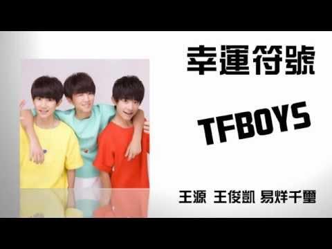 [新歌][TFBOYS]幸運符號(完整歌詞版)