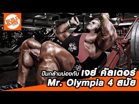 ปั้นกล้ามน่อง กับเจย์ คัตเลอร์ Mr. Olympia 4 สมัย