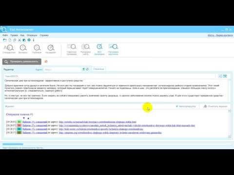 Как установить программу Etxt Антиплагиат