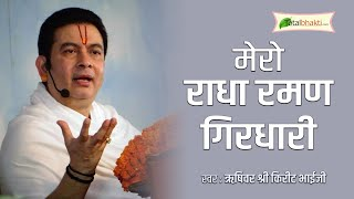 Kiritbhai Ji Bhajan Mero Radha Raman Girdhaari