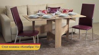 Обзор стола-книжки «Колибри 15 лайт» от «DaVita-мебель»