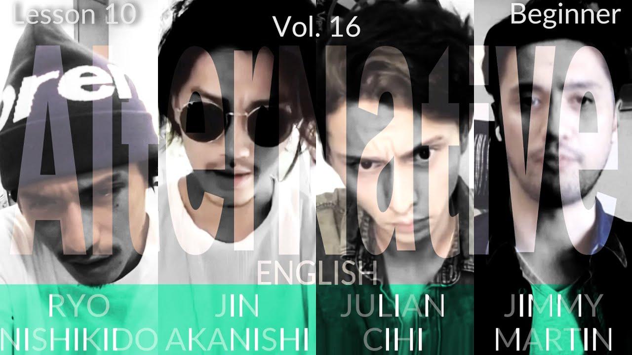 【英会話】AlterNative English Vol.16 レッスン10:イミグレーションでの会話