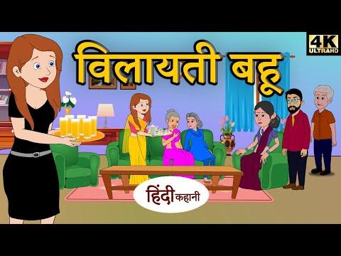 विलायती बहू- bedtime stories | moral stories | hindi kahani | story time | funny comedy video | 2020