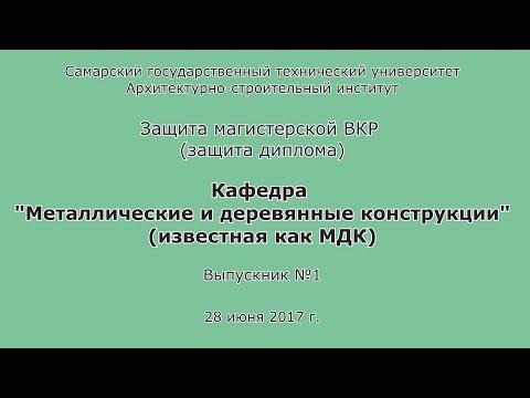 Защита диплома #1. Магистр. Строительство. МДК. СГАСУ. АСИ. СамГТУ. 2017