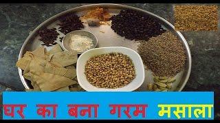 घर का बना  गरम मसाला  making of garam masala