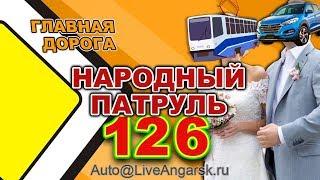 Народный патруль 126 ГЛАВНАЯ ДОРОГА (перезалив)