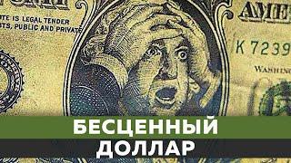 Бесценный доллар. Как нас обманывают [Документальный фильм]