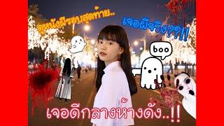 Grace zy|| vlog ep.14 ดูหนังผีรอบสุดท้าย...เจอดีกลางห้าง!!!