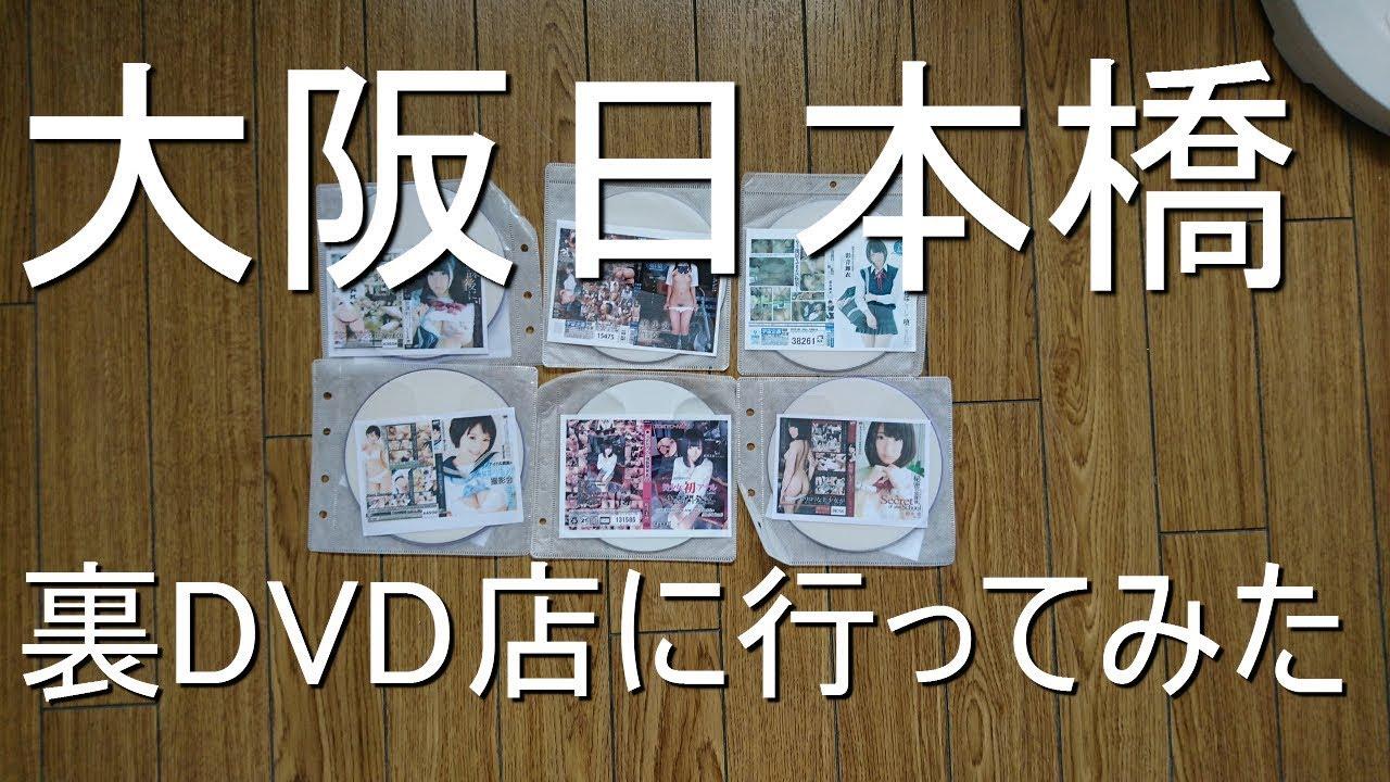 大阪日本橋裏DVD店に行ってきた。1枚200円はヤバい!!