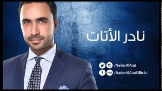Nader Al Atat - Any Wafet - نادر الأتات - أني وفيت