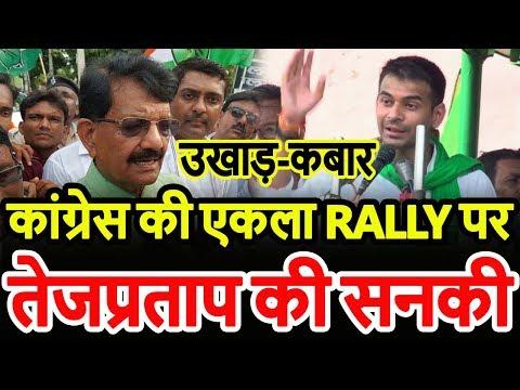 Congress की एकला Rally पर Tejpratap का दो टूक! RJD नहीं जाएगी....