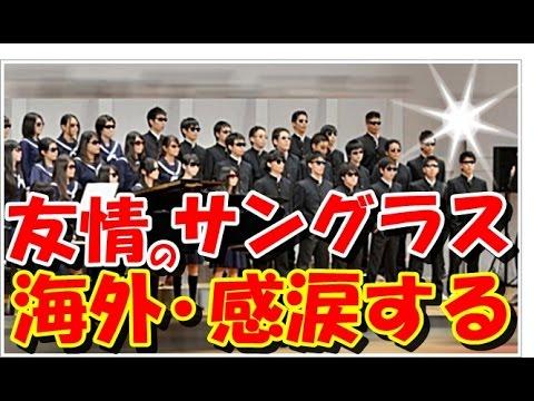 沖縄県立宮古高校の合唱祭の友情物語に香港人が感動 「日本人の民族性は世界一だ!」【海外の反応】
