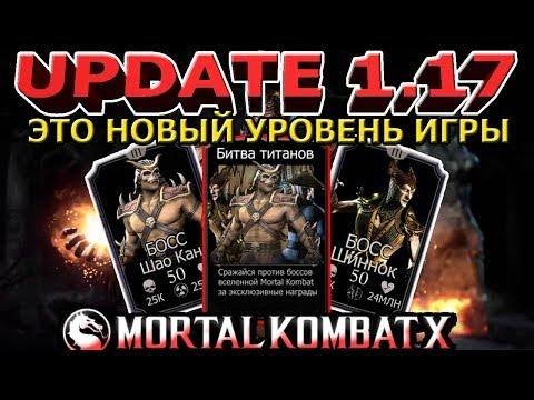 UPDATE 1.17(ОБНОВЛЕНИЕ 1.17)|