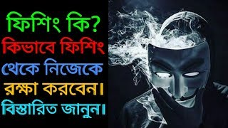 What is phishing, how to protect yourself from phishing.  Ethical Hacking Course Mobile. Bangla.