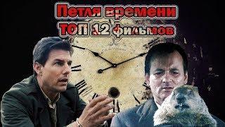 Петля времени ТОП 12 лучших фильмов