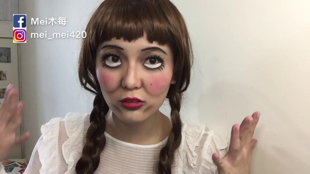 安娜貝爾Annabelle仿妝 五分鐘懶人包 - YouTube