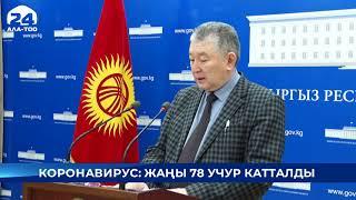 Кыргызстанда сутка ичинде СOVID-19 инфекциясынын жаңы 78 учуру катталды
