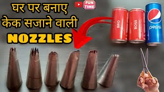 Homemade Cake nozzle || how to make cake decoration nozzles || Easy to make