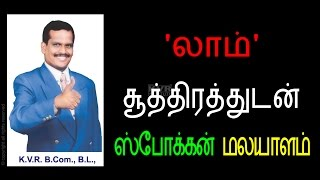 Spoken Malayalam | Learn Malayalam through Tamil | Lesson 5 | Free Online Classes | By KVR