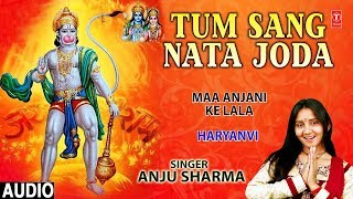 Tum Sang Nata Joda I Haryanvi Balaji Bhajan, ANJU SHARMA I Audio Song, Maa Anjani Ke Lala