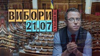 """Спецпроект Остапа Дроздова """"Вибори 21.07""""! Інтерв"""