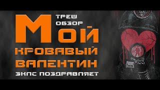 тРЕШ ОБЗОР фильма МОЙ КРОВАВЫЙ ВАЛЕНТИН [14 ФЕВРАЛЯ]