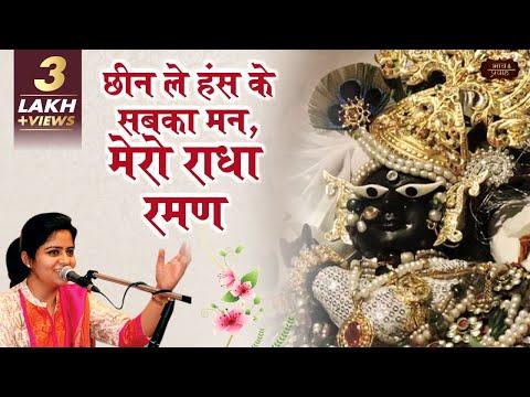 Cheen Le Has Ke Sabka Ye Man || Nikunj Kamra|| Hindi Bhajan || Krishan Bhajan