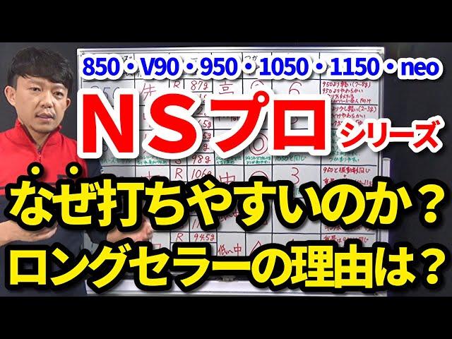 NSプロの850・V90・950・1050・1150・ネオのしなり方・つかまりやすさ・キックポイント・弾道の高さ・硬さ(振動数)・重量・特徴比較・一番合うNSPROはどれか【クラブセッティング】吉本巧