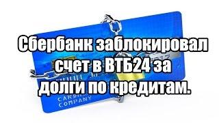 Сбербанк заблокировал счет в ВТБ24 за долги по кредитам.(, 2016-07-04T07:06:42.000Z)