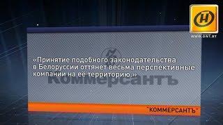 Реакция мировых изданий на принятие Декрета о цифровой экономике в Беларуси?