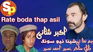 Akbar Shani new song 2020    rate boda thap asil    Shina new bazam song