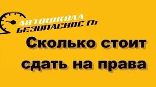 Сколько стоит сдать  на права ǀ Автошкола Безопасность, Нижний Новгород